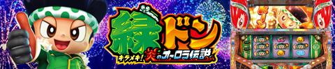 緑ドン 〜キラメキ!炎のオーロラ伝説