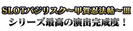バジリスク~甲賀忍法帖~Ⅲ